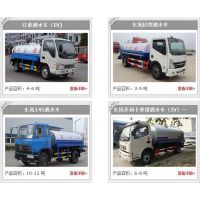 小型多利卡洒水车配件出售13135738889