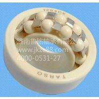 现货供应陶瓷轴承/调心球轴承