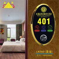 LN260酒店门牌 星级宾馆用的宾馆门牌 楼层指示牌量大从优