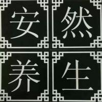 淄博汗蒸房厂家,生产批发电气石汗蒸房装修材料