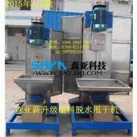森亚不锈钢塑料脱水机(图),片料塑料脱水机,连云港塑料脱水机