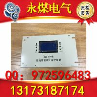 陕西榆林神木PIR-800II(SY2)智能综合保护装置质保一年