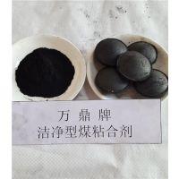 锅炉型煤粘合剂,型煤粘合剂,万鼎材料