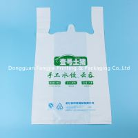 东莞降解包装袋厂家直销客户定制降解背心袋