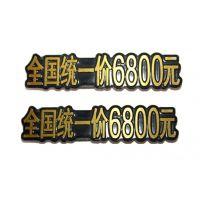 厂家专业生产铝标牌 高光家具标牌  标牌制作 腐蚀标牌 电铸标牌