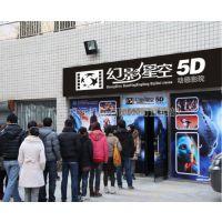 好项目就选5D动感影院投资小,回报高!