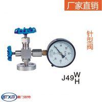 J29H压力表针型阀 厦门双特阀门厂家 品质保障