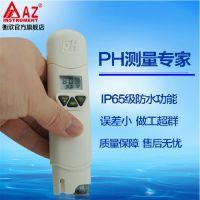 台湾衡欣AZ8682高精度酸碱度计 PH计 PH值测试仪 水产养殖PH计