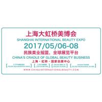 2017年中国上海美博会|上海大虹桥美博会