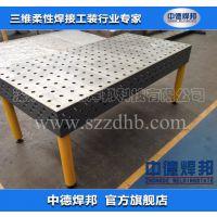 供应广州焊接夹具-钣金焊接夹具-多功能柔性焊接工装