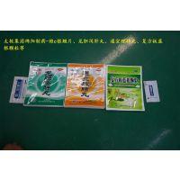 药用复合膜,药用复合袋,医药包装袋,中药饮片袋