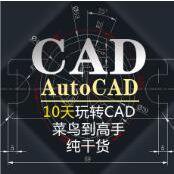 厦门CAD软件下载培训 厦门CAD制图培训 厦门学CAD制图多少钱