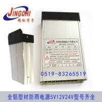 供应数码管管电源24V400W A-400-24 400W24V16.6A厂家直销