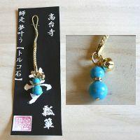 日本原单手机挂件 绿松石手机链 水晶手机饰品 葫芦挂件无包装