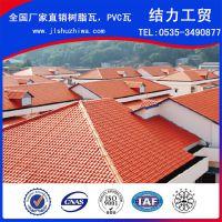 山东屋面瓦,红色树脂瓦,竹节树脂瓦-平改坡工程专用