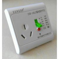 供应【ZSNSDF智森】空调漏电保护开关 ZSK-16LC
