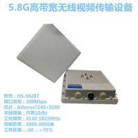 海顺博无线网桥HS-5828T 室外无线监控传输系统解决方案