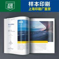 企业产品手册 图文设计,画册设计,图册印刷设计一体化 专业制作