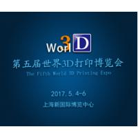 2017第五届世界3D打印博览会