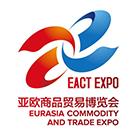 2017(中国)亚欧商品贸易博览会