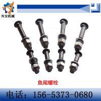济宁兴安 生产鱼尾螺栓 兴安各种规格鱼尾螺栓