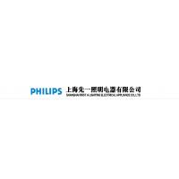 上海先一照明电器有限公司