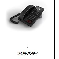 供应电话机EL-8066 塑料支架 锌合金支架 办公电话机 酒店电话机 客房电话