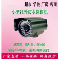 电梯专用红外高清摄像机监控,厂家优惠直销