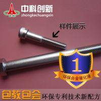 提供合金催化液药水 合金催化液加工 表面处理镀铬 指导生产