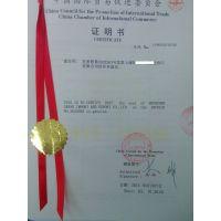CR:香港转口产地证:由香港总商会的事证明出具的 香港转口证