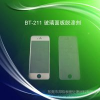 供应BT-211 碱性中温脱漆剂/玻璃面板脱漆脱墨剂