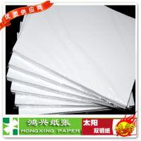双粉纸书籍封面印刷|珠海促销太阳铜版纸|白卡纸350克厂家直销