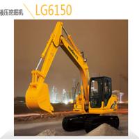 供应全新LG6150挖掘机龙工挖掘机