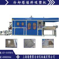 吸塑机机器生产厂家【山东济宁PVC冷却塔填料吸塑机】上海骏精赛