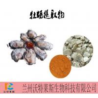 牡蛎提取物 甘肃大量现货 纯天然 厂家直销 现货包邮