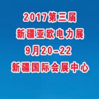 2017第三届新疆—亚欧电力技术装备展览会暨第三届丝绸之路经济带电力合作与发展论坛