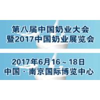 2017第八届奶业大会暨2017中国奶业展览会