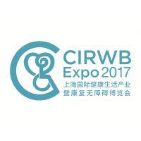 2017上海国际健康生活产业暨康复无障碍博览会