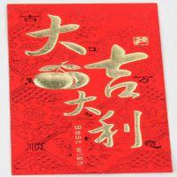 厂家直销 婚庆用品 结婚利是封 婚礼红包袋 千元红包