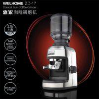 Welhome/惠家 ZD-17电动咖啡磨豆机 zd17双轴锥刀咖啡研磨机