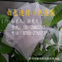 厂家直销迷你型小气泡袋|5MM直径气泡袋|石岩气泡袋生产厂家供应