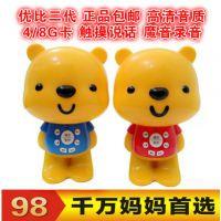 包邮正品小熊优比故事机熊二代可充电下载早教机儿童玩具MP3益智