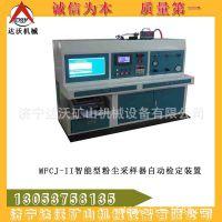 MFCJ-II智能型粉尘采样器自动检定装置  专业生产机械