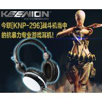 今联KNP-296 专业供应电脑耳机 头戴式网吧电脑耳机 时尚电脑耳机