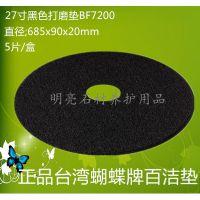 黑色速磨护理 固化地坪抛光垫 27寸黑色强力去污垫 蝴蝶牌起蜡清洁685mm