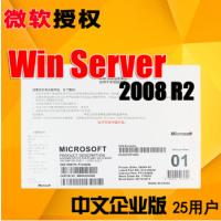 Microsoft windows server 2008 R2中文企业版25用户服务器系统