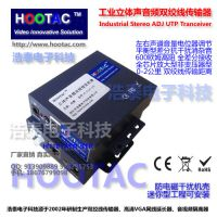 远距离音频双绞线传输器高性能立体声网线延长器音频转换RJ45可调