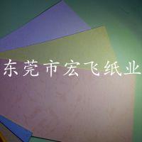 广东东莞HF230G彩色印尼皮纹纸230G彩色皮纹纸A3A4大量供应