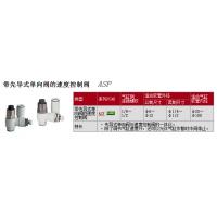 SMC速度控制阀AS1201F-M5-06现货