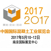 2017中国国际混凝土工业展览会(CONCRETE CHINA 2017)